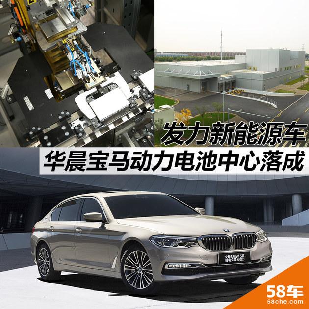 华晨宝马动力电池中心落成 发力新能源车