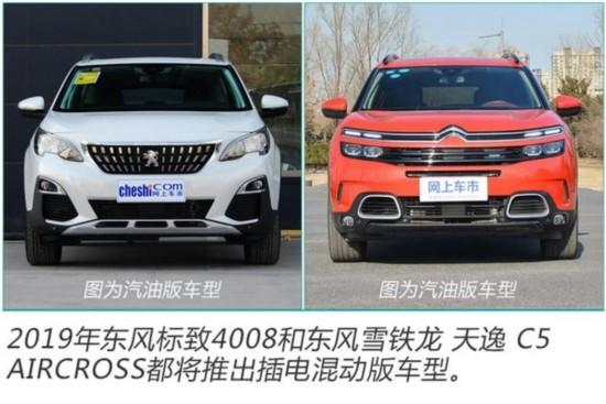 工厂将投产东风标致4008和东风雪铁龙天逸c5 aircross插电混动版车型.