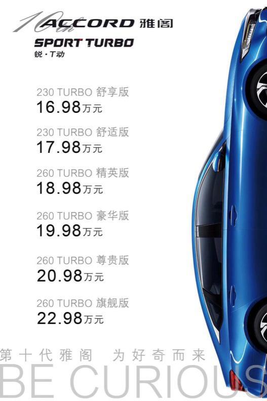 雅阁6月销量14443辆,环比增97.3%