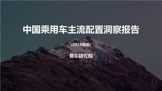 易车发布《中国乘用车主流配置洞察报告》,助力车企科学配置
