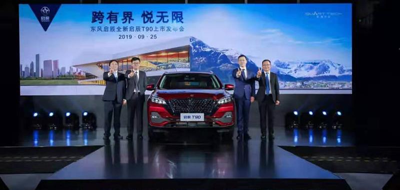 东风启辰中型SUV——T90迎来中期改款
