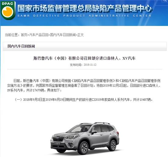 斯巴鲁汽车(中国)发布两起召回公告 共计召回21151辆