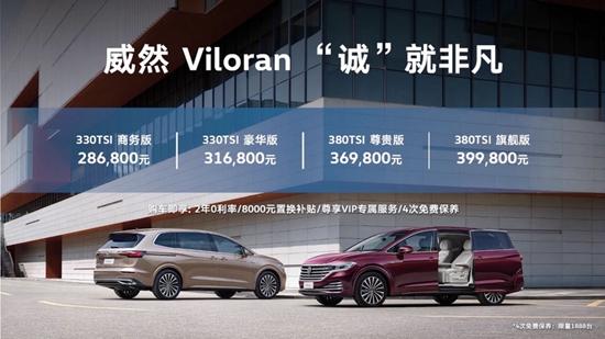 上汽大众首款大型豪华商务MPV Viloran威然在云端正式发布