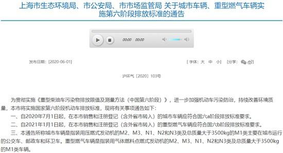 上海即将施行国六a排放标准